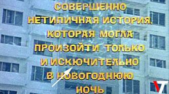 Киноляпы Ирония судьбы или С легким паром