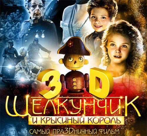 8. «Щелкунчик и Крысиный король» (2009)